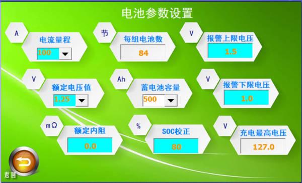 轨交车辆蓄电池监测系统——设置