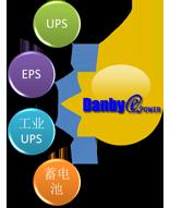 上海丹贝电子公司是UPS、EPS、工业UPS的系统集成商