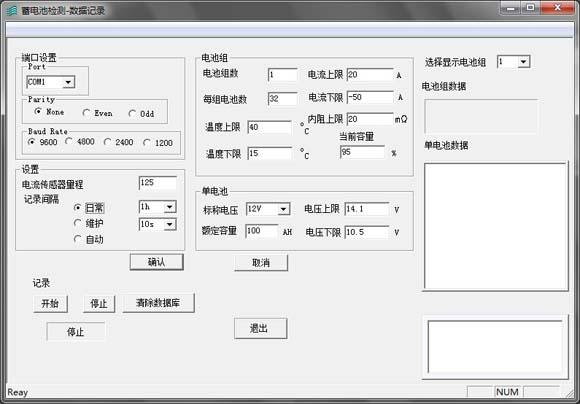 蓄电池在线监测系统软件参数配置