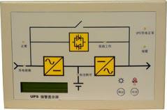 丹贝电子UPS状态显示报警屏
